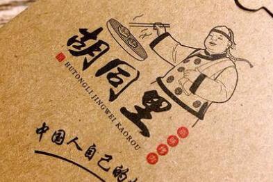 胡同里京味烤肉招商加盟