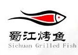 蜀江烤鱼招商加盟