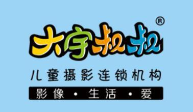 大宇叔叔儿童摄影招商加盟