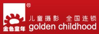金色童年儿童摄影招商加盟