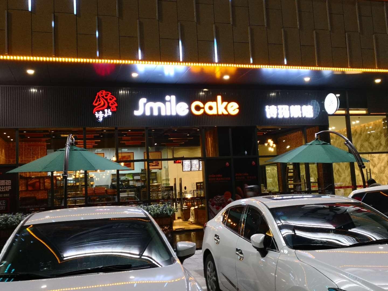 诗玛烘焙加盟连锁品牌