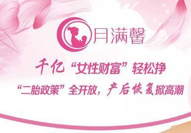 母嬰護理中心加盟