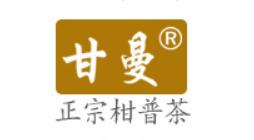 甘曼柑普茶招商