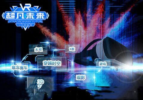 超凡未来VR体验馆加盟费多少钱