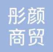 盘锦彤颜化妆品加盟