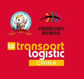 杭州国际物流展招商