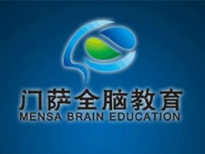 门萨全脑教育招商加盟