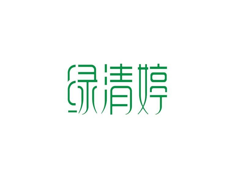绿清婷液体饮料类经销/合作
