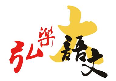 弘樂教育國韻作文加盟