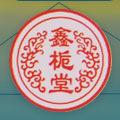 鑫梔堂花茶代用茶加盟