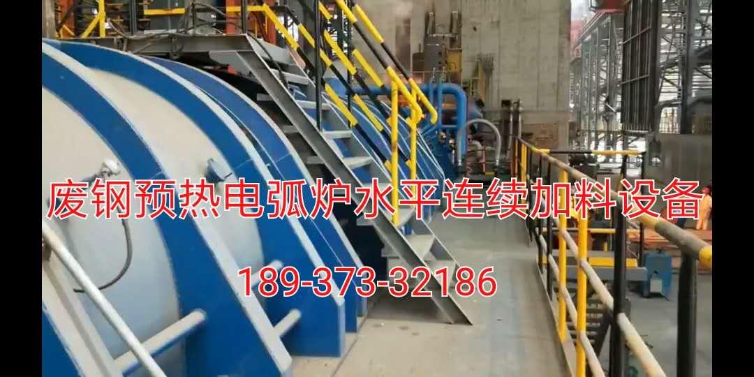 全利电炉废钢预热连续加料装置全国招商