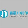 嘉诺3D打印