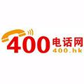 400电话网
