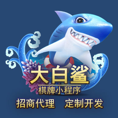 大白鲨棋牌小程序