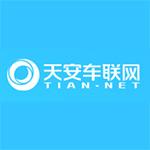 天安车联网智能终端系统服务