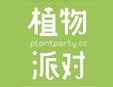 植物派对彩妆招商加盟