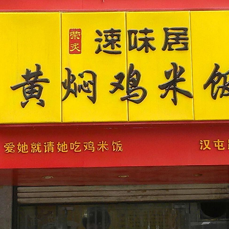 速味居黄焖鸡米饭招商加盟