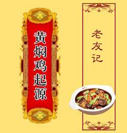 老友记黄焖鸡米饭招商加盟