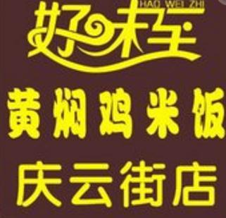 好味至黄焖鸡米饭招商加盟