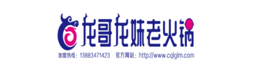 龙哥龙妹火锅餐饮加盟