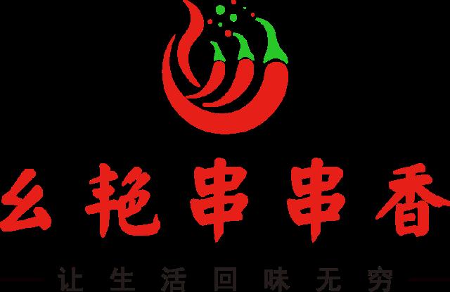 幺艳小郡肝串串香加盟