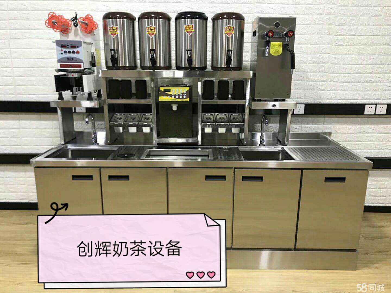 创辉奶茶设备招商加盟