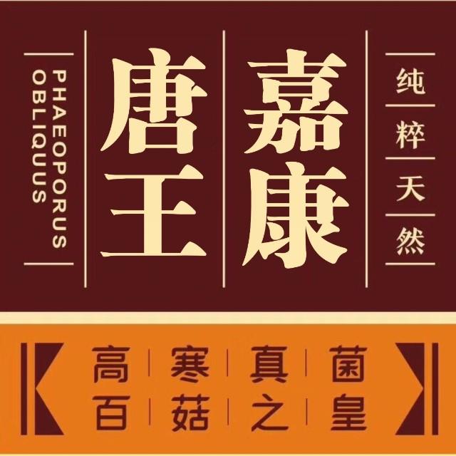 嘉康唐王桦褐孔菌保健食品招商加盟