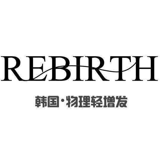 rebirth韩国物理轻增发加盟招商