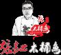 张记木桶鱼火锅招商加盟