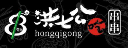 洪七公吃串串招商加盟