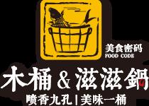 美食密码木桶滋滋锅招商加盟