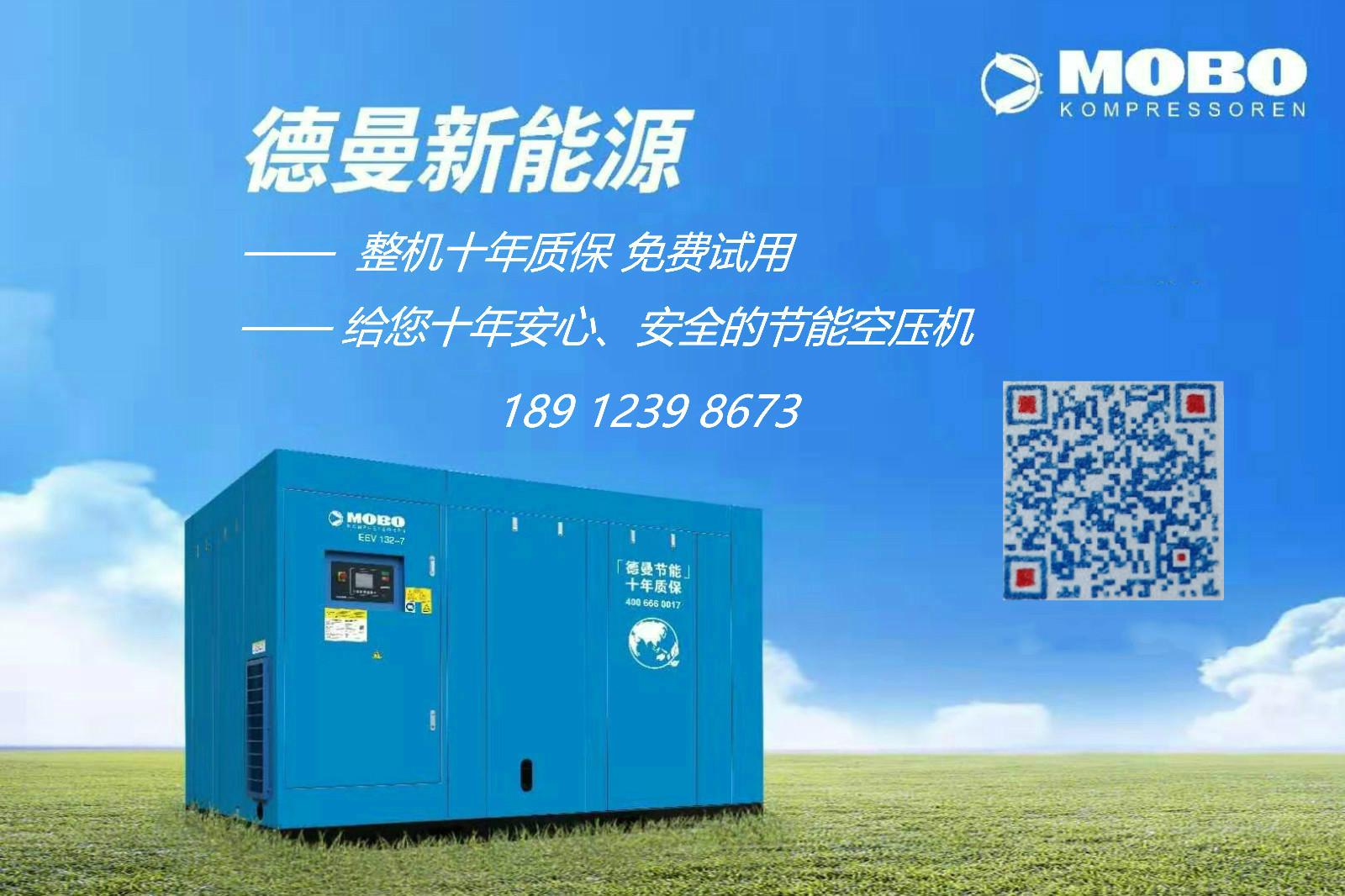 德曼新能源空压机节能服务招商