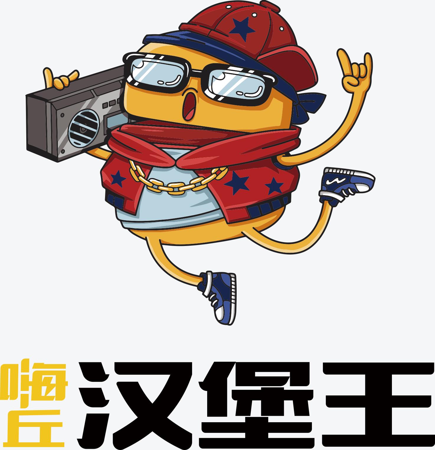 嗨(hai)丘嗨(hai)丘漢堡加盟