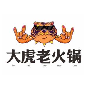 大虎老火锅加盟