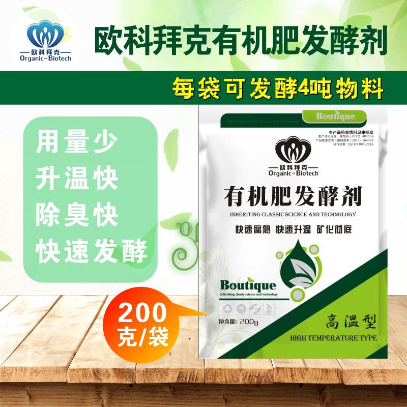 歐科拜克em菌發酵劑招商加盟