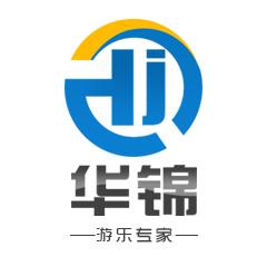华锦游乐设备淘气堡全国招商加盟