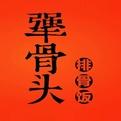 天津犟骨头招商加盟