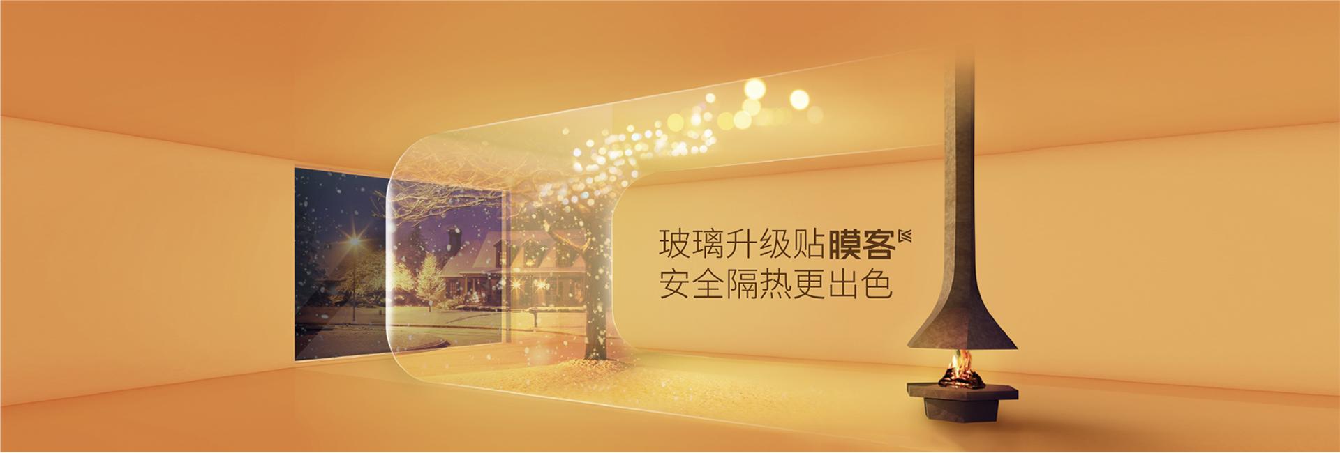 膜客建筑玻璃膜招商