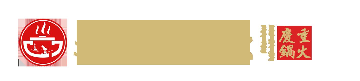 刘家佳码头重庆老火锅加盟