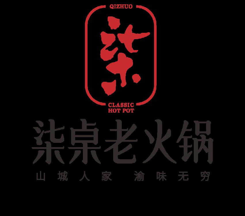 重庆柒桌老火锅加盟