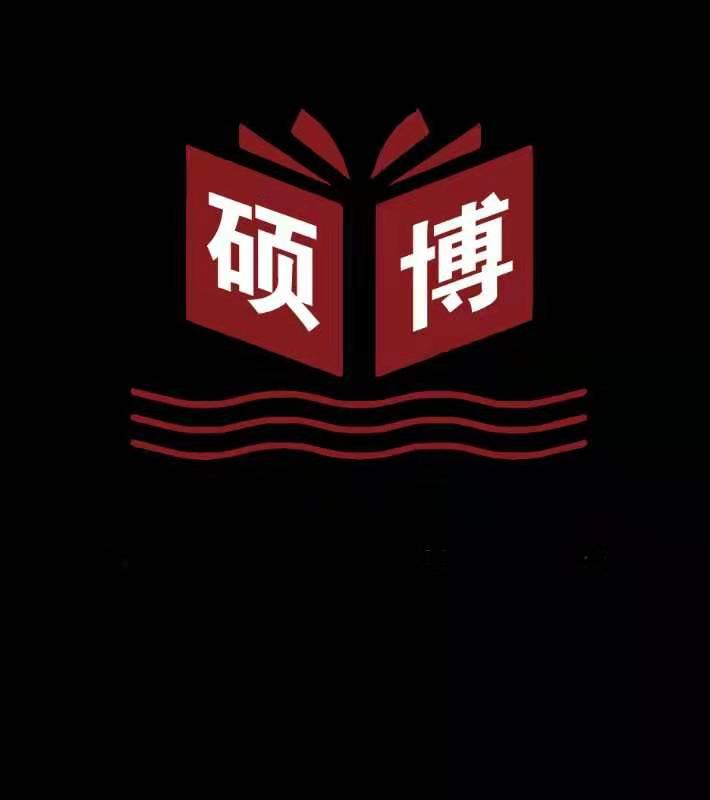 山西硕博教育招商加盟