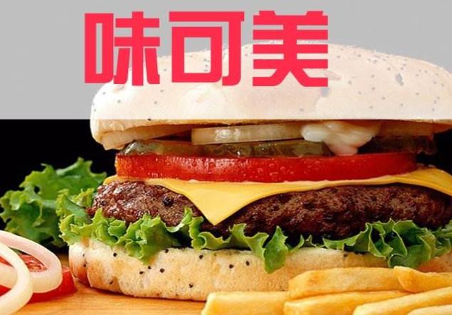 味可美汉堡招商加盟