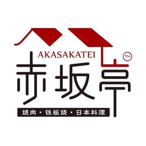赤坂亭招商加盟
