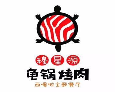 龟锅烤肉招商加盟