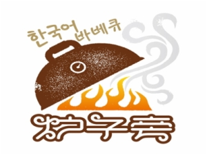 炉子旁烤肉招商加盟