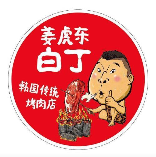 姜虎东白丁烤肉招商加盟