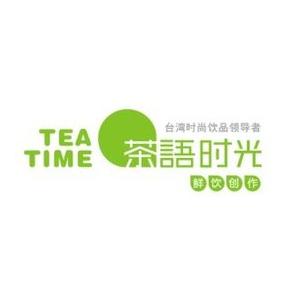 茶语时光奶茶招商加盟