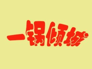 一锅倾城石锅鱼火锅招商加盟
