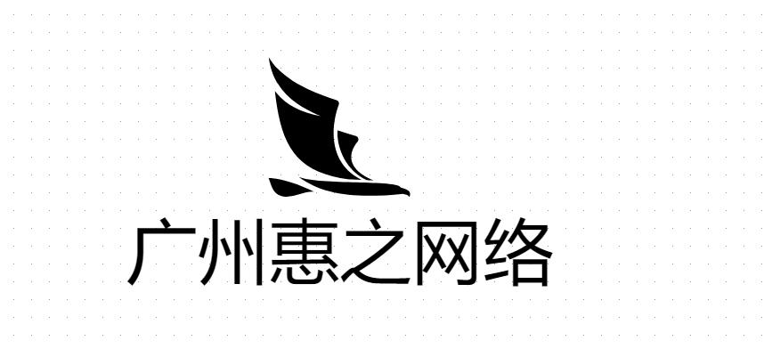 广州惠之网络广告招商