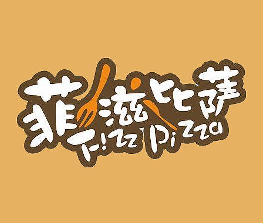 菲滋披萨招商加盟